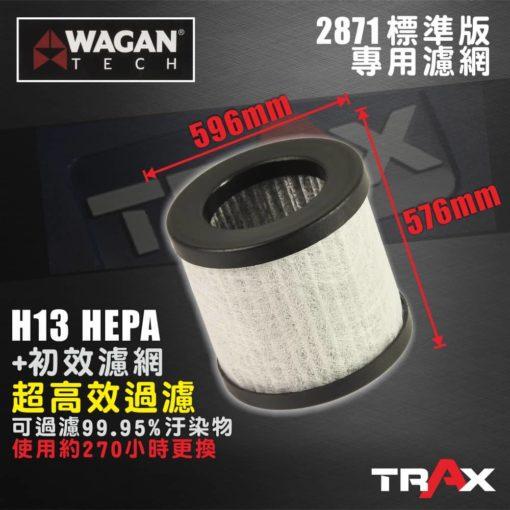 WAGAN TECH 2871 HEPA H13標準版空氣濾清機/空氣清淨機 4 - 專用濾網:HEPA H13等級+初效濾網 負離子:500萬個/平方公尺 紫外光:UVC 275nm 重量:280g 潔淨空氣輸出比率(CADR值):10 立方公尺/小時 功率:5W 噪音值:<38 dBA 外殼材質:鋁合金