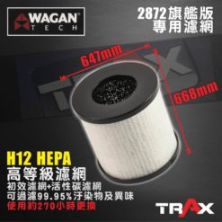 WAGAN TECH 2872 HEPA H12旗艦版空氣濾清機/空氣清淨機 12 -