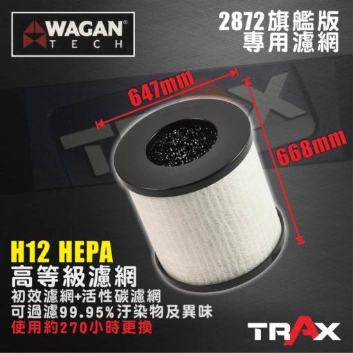 WAGAN TECH 2872 HEPA H12旗艦版空氣濾清機/空氣清淨機 5 -
