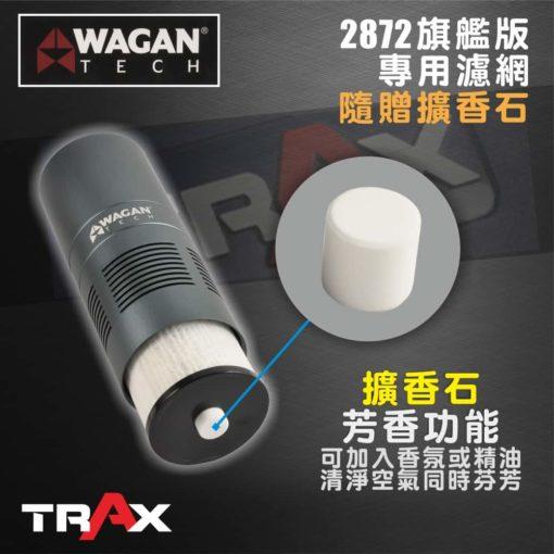 WAGAN TECH 2872 HEPA H12旗艦版空氣濾清機/空氣清淨機 4 -