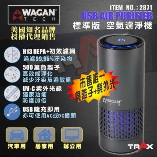 WAGAN TECH 2871 HEPA H13標準版空氣濾清機/空氣清淨機 2 - 專用濾網:HEPA H13等級+初效濾網 負離子:500萬個/平方公尺 紫外光:UVC 275nm 重量:280g 潔淨空氣輸出比率(CADR值):10 立方公尺/小時 功率:5W 噪音值:<38 dBA 外殼材質:鋁合金