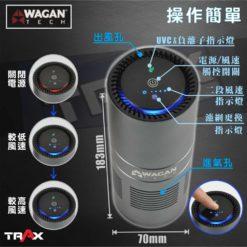 WAGAN TECH 2872 HEPA H12旗艦版空氣濾清機/空氣清淨機 16 -
