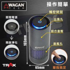 WAGAN TECH 2871 HEPA H13標準版空氣濾清機/空氣清淨機 13 - 專用濾網:HEPA H13等級+初效濾網 負離子:500萬個/平方公尺 紫外光:UVC 275nm 重量:280g 潔淨空氣輸出比率(CADR值):10 立方公尺/小時 功率:5W 噪音值:<38 dBA 外殼材質:鋁合金