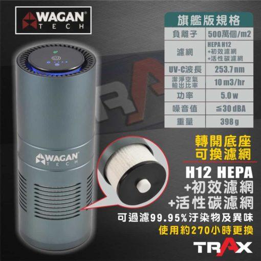 WAGAN TECH 2872 HEPA H12旗艦版空氣濾清機/空氣清淨機 8 -