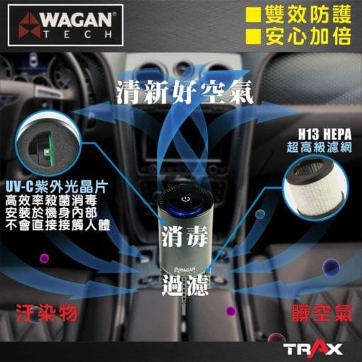 WAGAN TECH 2871 HEPA H13標準版空氣濾清機/空氣清淨機 6 - 專用濾網:HEPA H13等級+初效濾網 負離子:500萬個/平方公尺 紫外光:UVC 275nm 重量:280g 潔淨空氣輸出比率(CADR值):10 立方公尺/小時 功率:5W 噪音值:<38 dBA 外殼材質:鋁合金