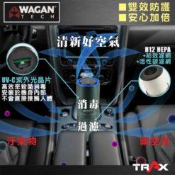 WAGAN TECH 2872 HEPA H12旗艦版空氣濾清機/空氣清淨機 14 -