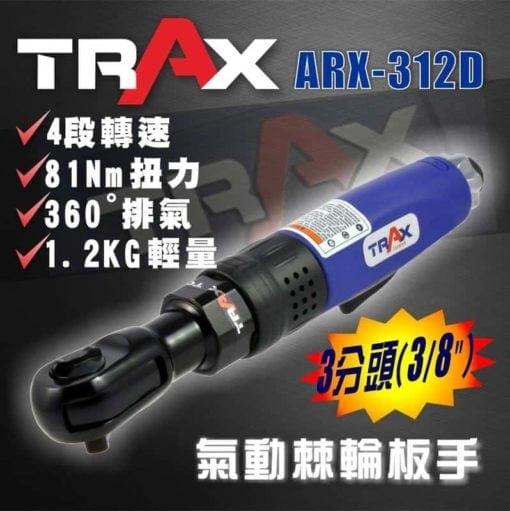 "ARX-312D (3/8""英吋3分塑鋼包覆可調速氣動棘輪扳手) 2 - 運轉機構:棘輪式 通用型套筒規格:3/8英吋 (3/8"")3分 轉數:200 rpm 最大扭力:60 ft-lbf (81N-m) 使用壓力:90 psi 耗氣量:3.6 CFM 重量:1.2 kg 長度:276 mm 進氣接頭:1/4""(6.35mm) 空壓管規格:3/8""(9.5mm)"