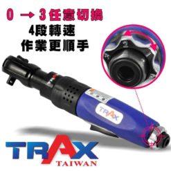 "ARX-312D (3/8""英吋3分塑鋼包覆可調速氣動棘輪扳手) 12 - 運轉機構:棘輪式 通用型套筒規格:3/8英吋 (3/8"")3分 轉數:200 rpm 最大扭力:60 ft-lbf (81N-m) 使用壓力:90 psi 耗氣量:3.6 CFM 重量:1.2 kg 長度:276 mm 進氣接頭:1/4""(6.35mm) 空壓管規格:3/8""(9.5mm)"