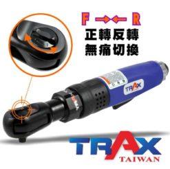 "ARX-312D (3/8""英吋3分塑鋼包覆可調速氣動棘輪扳手) 10 - 運轉機構:棘輪式 通用型套筒規格:3/8英吋 (3/8"")3分 轉數:200 rpm 最大扭力:60 ft-lbf (81N-m) 使用壓力:90 psi 耗氣量:3.6 CFM 重量:1.2 kg 長度:276 mm 進氣接頭:1/4""(6.35mm) 空壓管規格:3/8""(9.5mm)"
