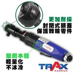 "ARX-312D (3/8""英吋3分塑鋼包覆可調速氣動棘輪扳手) 9 - 運轉機構:棘輪式 通用型套筒規格:3/8英吋 (3/8"")3分 轉數:200 rpm 最大扭力:60 ft-lbf (81N-m) 使用壓力:90 psi 耗氣量:3.6 CFM 重量:1.2 kg 長度:276 mm 進氣接頭:1/4""(6.35mm) 空壓管規格:3/8""(9.5mm)"