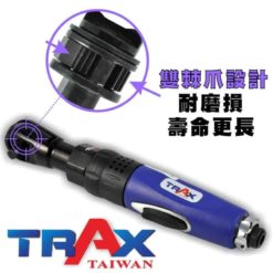 "ARX-312D (3/8""英吋3分塑鋼包覆可調速氣動棘輪扳手) 8 - 運轉機構:棘輪式 通用型套筒規格:3/8英吋 (3/8"")3分 轉數:200 rpm 最大扭力:60 ft-lbf (81N-m) 使用壓力:90 psi 耗氣量:3.6 CFM 重量:1.2 kg 長度:276 mm 進氣接頭:1/4""(6.35mm) 空壓管規格:3/8""(9.5mm)"