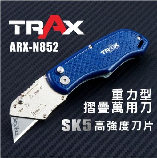 ARX-N852 重力型摺疊萬用刀 1 -